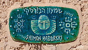 Street sign of Simon the Tanner alley in Old Jaffa in front of the home of Simon the tanner