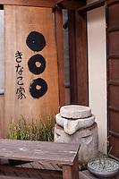 A small Japanese shop selling handmade kinako - soybean flour - in Kyoto near Kiyomizudera Temple.