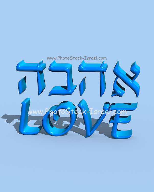 Famous humourous quotes series: Love in Hebrew and English Ahava
