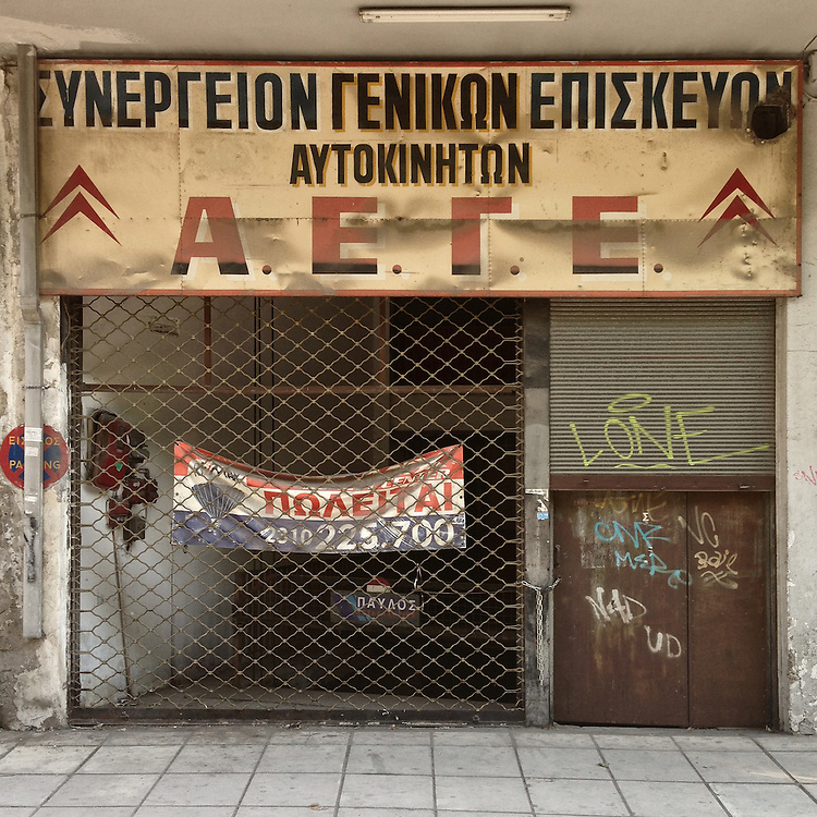 A closed down garage in  Polizoidi Str, Thessaloniki