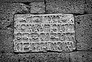 Stone with writing embedded in wall of a home in Sanaa.
