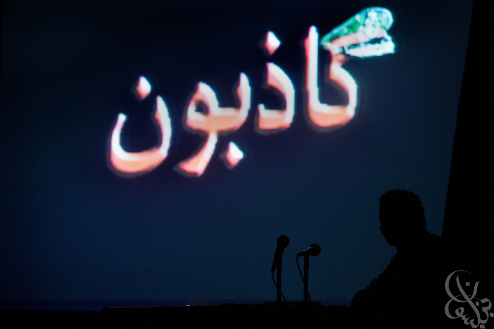 "An Egyptian revolutionary youth council activist is seen silhouetted during a ""Kazeboon"" film screening at a January 18, 2012 press conference in Cairo, Egypt. ""Kazeboon"" means ""liars"" in Arabic, and is a grass rotts Egyptian movement to counter what activists say are anti-revolutionary lies and propaganda from the ruling Supreme Council of Armed Forces (SCAF)."