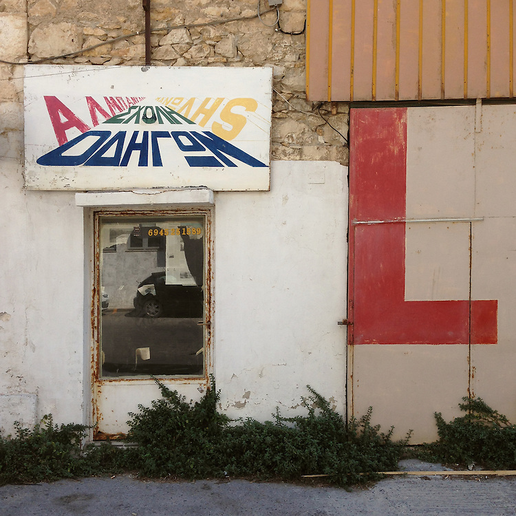 A closed down driving school in Archiepiskopou Makariou Str, Heraklion , Crete