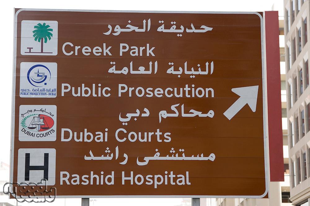 Dubai, UAE, A road sign on Al-Maktoum Road in Deira.