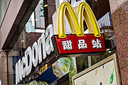 A Chinese sign for McDonald's in Shanghai, China