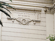 Italy, Rome, Synagogue