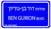 Street sign series. Streets in Tel Aviv, Israel in English and Hebrew David Ben Gurion Boulevard