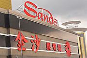 Sands Macao Hotel and Casino in Macau.