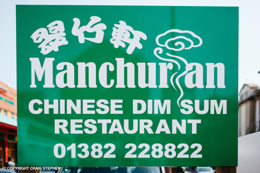 The List Magazine / Dundee City Council - Dundee Larder publication food / environmental photography.<br /> <br /> The Manchurian Chinese dim sum restaurnat &amp; Mathew's Foods, Gellatly Street, Dundee.