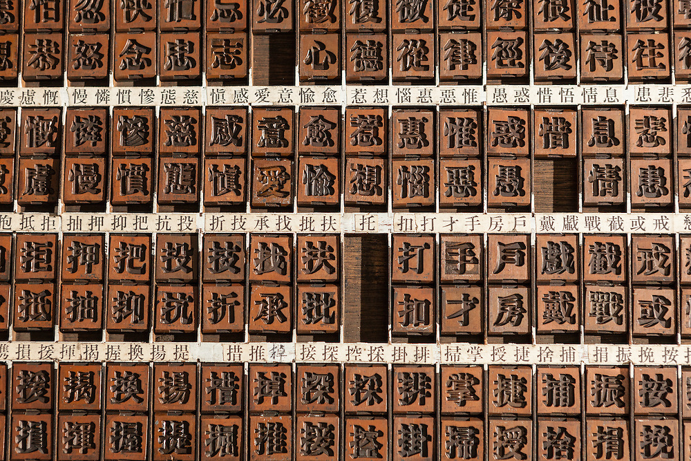 Traditional Chinese character matrix. These are used to crete the lead type.