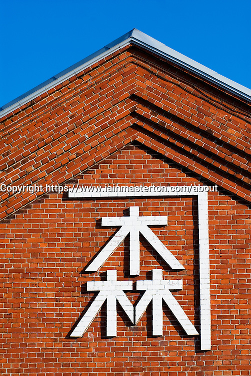 Detail of former warehouse at Hakodate in Hokkaido Japan
