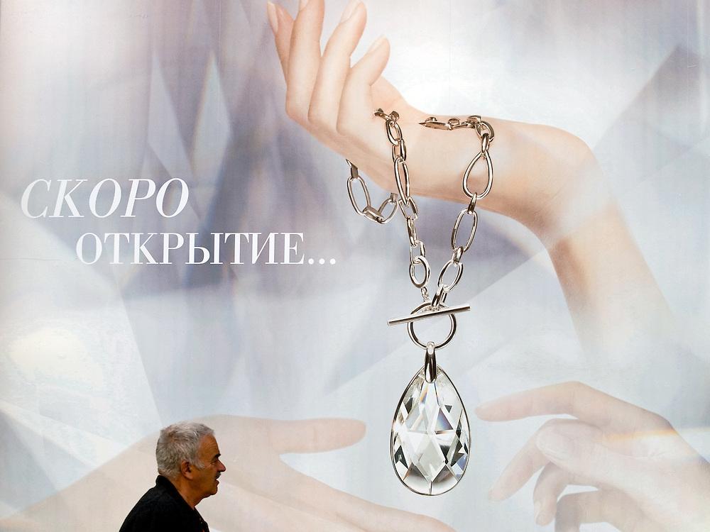 Luxusgeschaeft auf der Prachtstrasse Twerskaja im Zentrum der russischen Hauptstadt Moskau.<br /> <br /> Luxury store at the Tverskaja avenue in the city center of the Russian metropolis.
