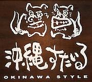 Okinawa style: Shi?sa?.