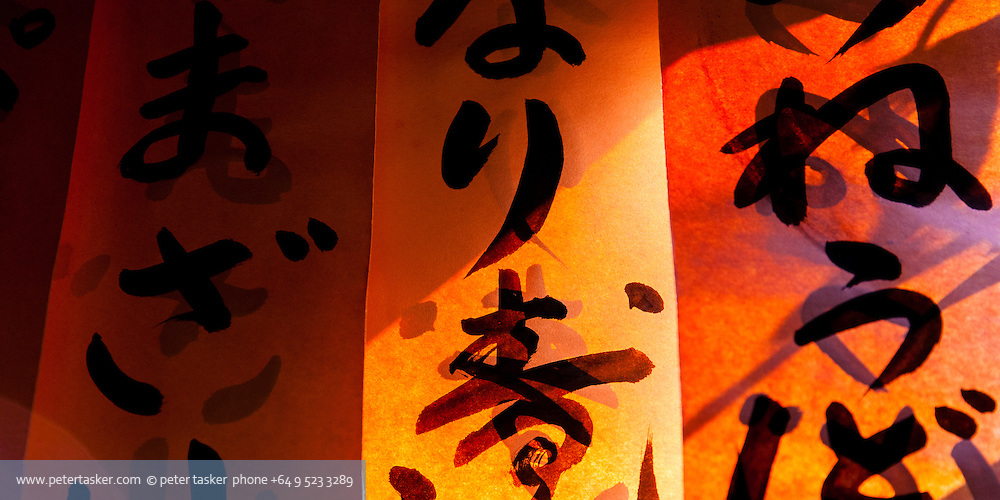 Japanese calligraphy on backlit banners