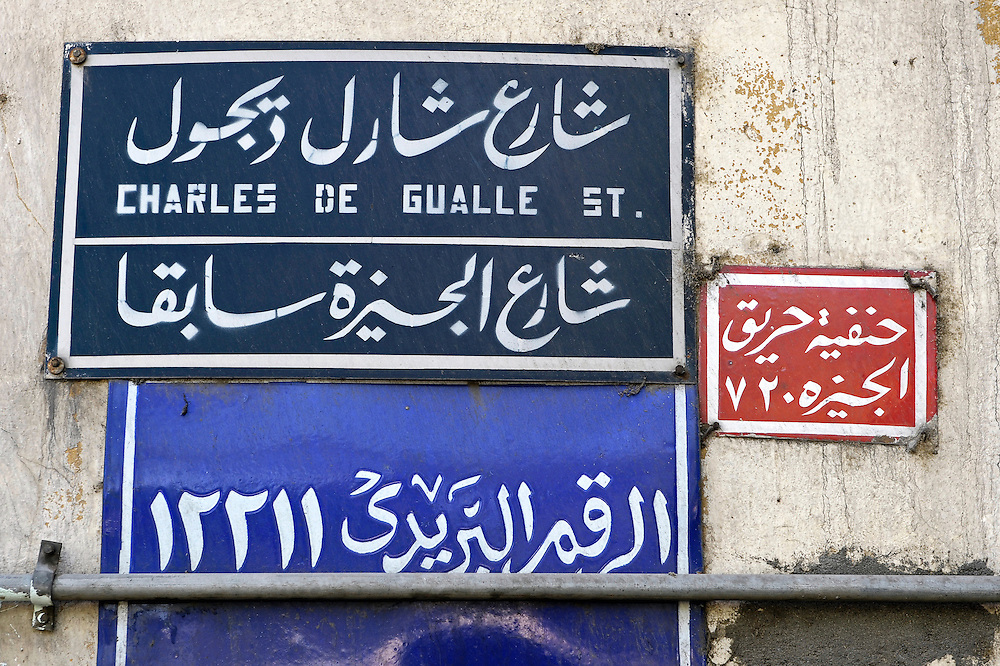 A street sign close to the French embassy in Cairo, Egypt.