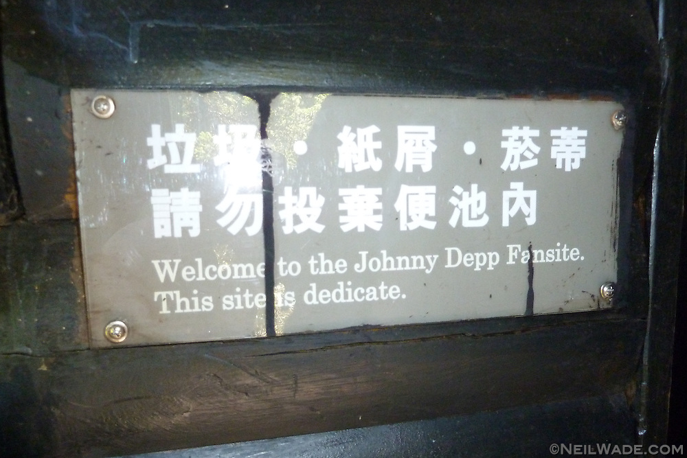 Yes, the Johnny Depp Fan Club eco-toilet is found on the Yushan (Jade Mountain) Hiking Trail.
