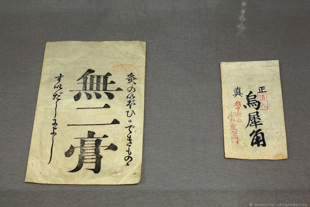 TOYAMA MEDICINE.Traditional medicine packagings about 100 years old, displayed at the medicine museum of the Toyama folk-craft village. Located in the west of Toyama City and at the foot of Kureha Hills, this village is a small theme park of Toyama city's history and culture.Toyama prefecture is located near the center of Japan and is approximately the same distance from the three largest cities in Japan-Tokyo, Nagoya and Osaka. Toyama's pharmaceutical tradition has a more than 300 years history. As it is located on the Japan sea, it is facing China and has been an importer of traditional Chinese medicine knowledge which it developed through the years. There are now approximately 100 manufactures and over 100 factories in Toyama in terms of pharmaceutical products and Toyama prefecture acquires a steady reputation as Japan's medicine manufacturing base.