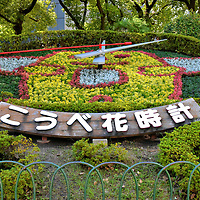 Flower Clock in Kobe, Japan<br />