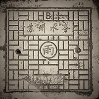 Square manhole cover in Szuhou, China. Image taken with a Leica T camera and 18-55 mm lens (ISO 100, 31 mm, f/6.3, 1/250 sec).