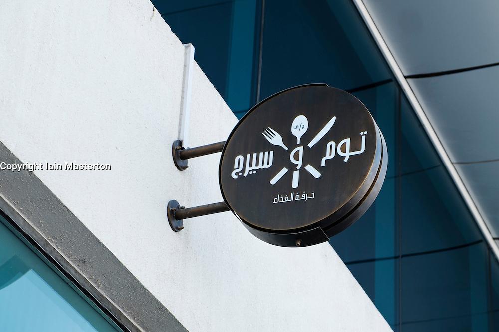 Tom and Serg cafe in Al Quoz district of Dubai United Arab Emirates