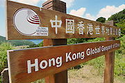 HONG KONG, CHINA - SEPTEMBER 13, 2012: Exterior of the Hong Kong Global Geopark of China entrance sign in Hong Kong, China.