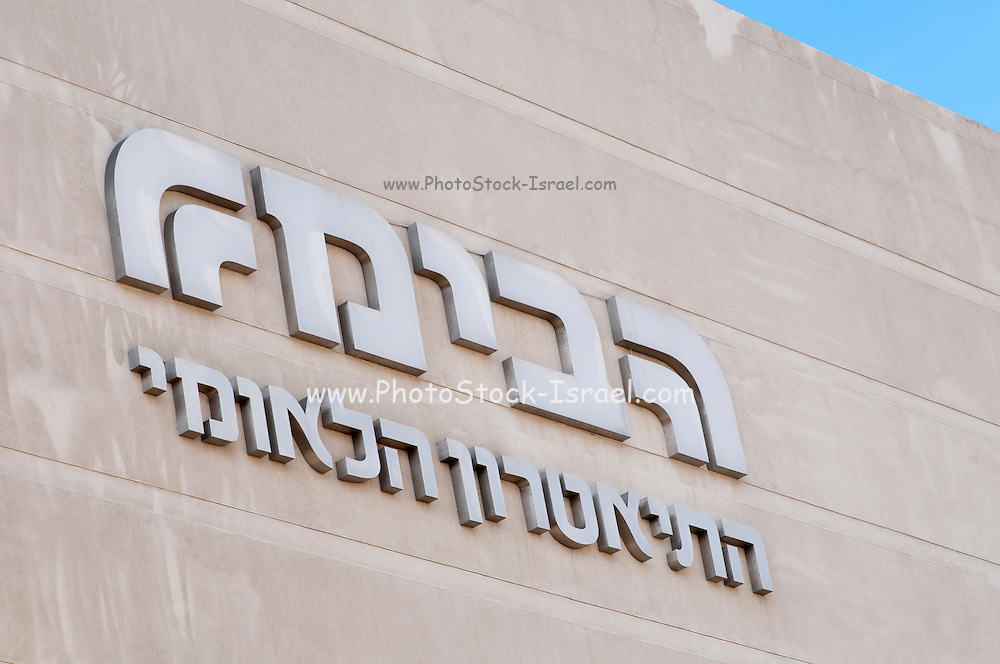 Israel, Tel Aviv The recently reconstructed building of Habimah, Israel's National Theatre