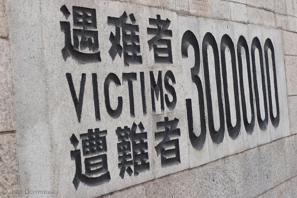 Nanjing Massacre Memorial