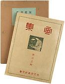 Tokyo Shashin Kenkyu Kai Gashu #15 - 1924