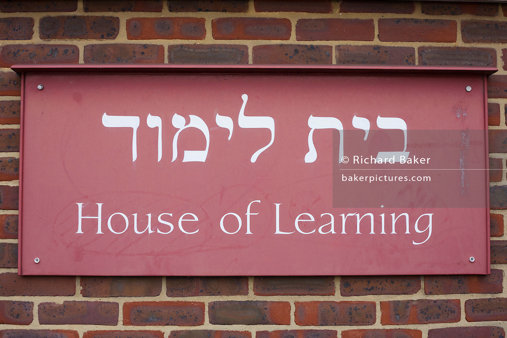 The Jewish faith Sternberg Centre, Finchley north London.