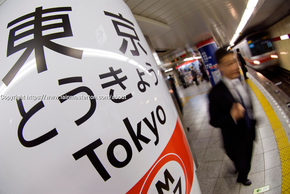 Interior detail of station sign at Tokyo subway station in Japan