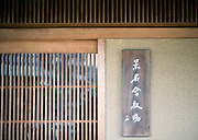 The entrance to the museum at Shunkaen in Tokyo, Japan on Monday Mar. 15 2010..Photographer: Robert Gilhooly