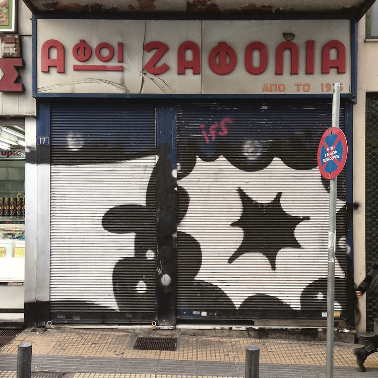 """A closed down shop in Sofokleous Str Athens, the sign reads """"Zafolia Brothers"""""""