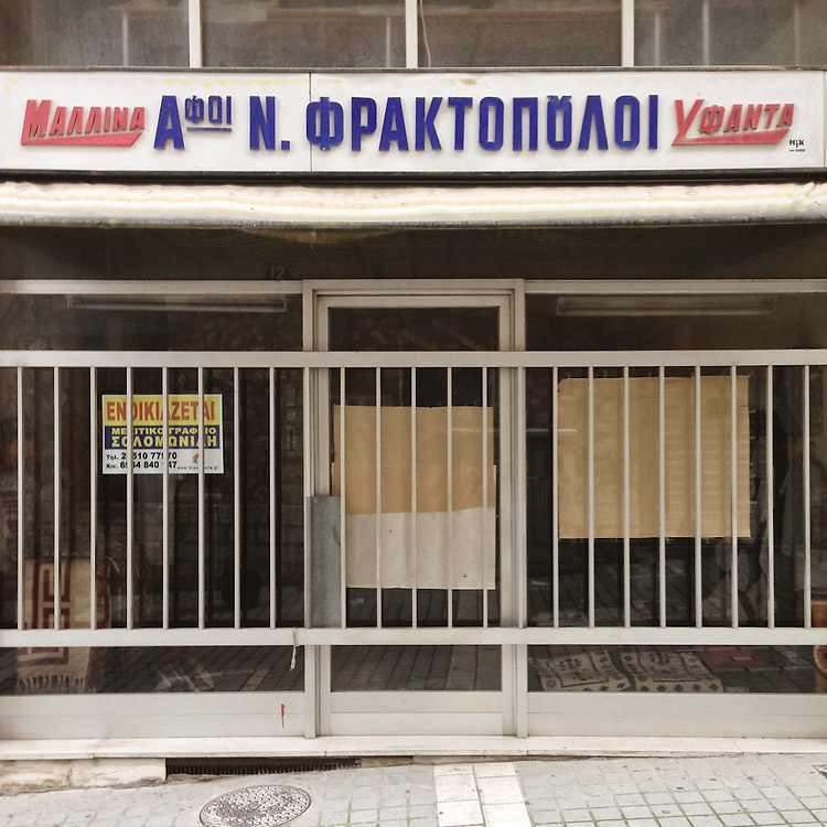 A closed down shop that used to sell woolen fabrics  in Frontzou Str, Ioannina