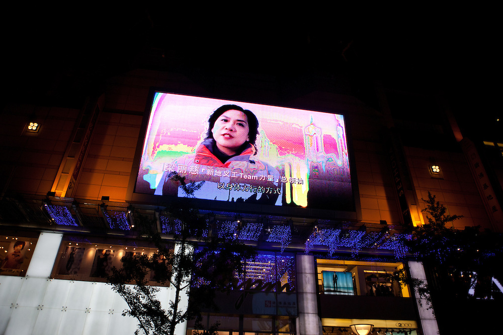 Projection on a huge plasma screen located at a public square in the center of Beijing. Beijing is the capital of the People's Republic of China and one of the most populous cities in the world with a population of 19,612,368 as of 2010.