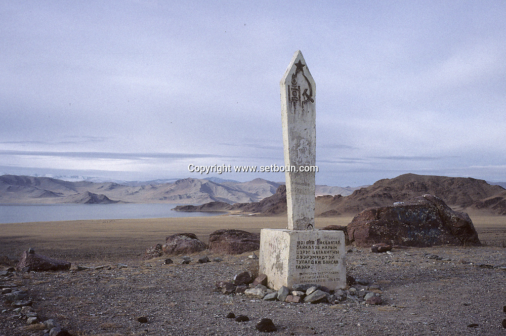 Mongolia, Tov lake
