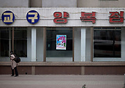 Fashion in North Korea<br /> <br /> In every corner of the earth, women love to look beautiful and keep up with the latest fashion trends. The women of North Korea are no different. Fashion is taken seriously here. But in North Korea, women do not read Elle or Vogue; they just glimpse a few styles by watching TV or by observing the few foreigners who come to visit. In the hermit kingdom, clothing also reflects social status. If you have foreign clothes it means you travel and are consequently close to the centralized power. Chinese products have inundated the country, adding some color to the traditional outfits that were made of vynalon fiber. But citizens beware, too much style means you're forgetting the North Korean juche, the ethos of self-reliance that the country is founded on! But the youth tend to neglect it despite the potential consequences.<br /> <br /> Photo shows: North Koreans do not decorate their businesses. This sign only indicates that it is a tailor.<br /> ©Eric Lafforgue/Exclusivepix Media