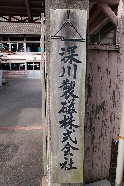 factory entrance of Japans Oldest porcelain company set up at the  end of the Feudal period