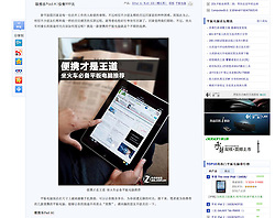 Advertisement for Chinese tablet computer; iPad screen