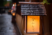 Kyoto's Gion district restaurant lamp (Japan)