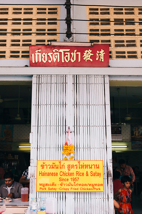 Keat-ocha Chicken Rice, Chiang Mai