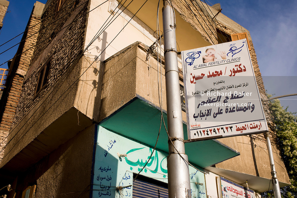 A local business advertising a local fertility clinic, in the village of Bairat on the West Bank of Luxor, Nile Valley, Egypt.