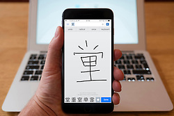Using iPhone smartphone to display Chinese dictionary with handwriting input to form characters