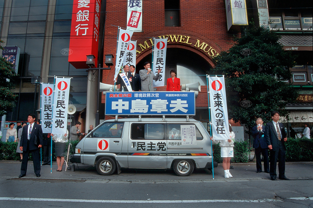 ©Tom Wagner 2004<br /> Japan Yuko <br /> Hatoyama Campaigns