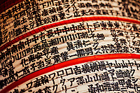 A detail of a paper lantern with writing on it at a temple in Tokyo, Japan.