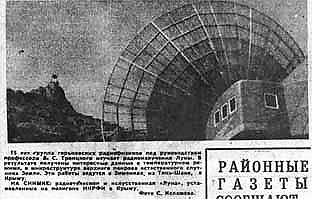 The hi-tech Crimean facility that was intended to help the Russians put men on the moon... by telling them whether its surface was rock or quicksand<br /> <br /> At the height of the Cold War the Soviet Union, flush with the success of putting the first man into space, turned its gaze towards landing a cosmonaut on the moon ahead of the Americans.<br /> But a huge mystery faced the Communist nation's scientists - whether the moon's surface was comprised of a layer of loose dust or completely solid.<br /> To solve the question, the Gorky Research Institute of Radio Physics constructed an artificial 'moon' at the top of the Balaly Kai mountain in the Crimea region of Ukraine.<br /> A radio telescope was installed at the foot of the mountain and was used to compare radio emissions from the moon using the artificial moon - a five metre black disc covered with carbon foam - eventually leading to the discovery that the moon had a hard surface.<br /> Although the Russians never reached the moon, the station was then used to calculate the absolute temperatures of Jupiter, probe the Cassiopeia, Taurus, and Cygnus constellations, and also to study of the surface of Mars, Jupiter and Mercury.<br /> Today it is abandoned, but has partially survived because it is in a nature reserve and was therefore not cut into scrap metal. These pictures, taken by Russian photographer Sergey Anashkevitch, chronicle what remains of a bold era in Soviet space exploration.<br /> ©Sergey Anashkevitch/Exclusivepix