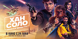 RELEASE DATE: May 25, 2018  TITLE: Solo: A Star Wars Story STUDIO: Lucasfilm DIRECTOR: Ron Howard PLOT: During an adventure into the criminal underworld, Han Solo meets his future co-pilot Chewbacca and encounters Lando Calrissian years before joining the Rebellion. STARRING: Alden Ehrenreich, Woody Harrelson, Emilia Clarke. (Credit Image: ? Lucasfilm/Entertainment Pictures/ZUMAPRESS.com)