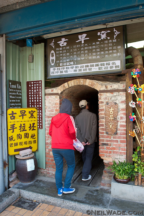 A kiln tunnel in Yingge, Taiwan.