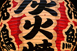 Asia, Japan, Honshu island, Kyoto, Gion district, painted paper lantern at restaurant entrance