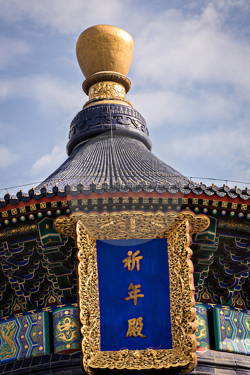 View of the the emperors calligraphy on the Hall of Prayer for Good Harvests known as the Temple of Heaven during summer in Beijing, China