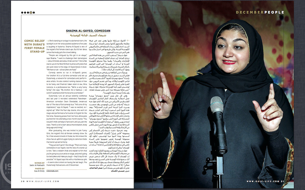 Gulf Air December 2011 in flight magazine, Shaima AlSayed